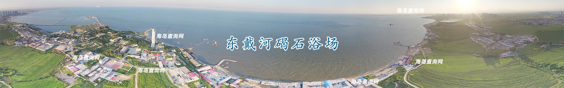东戴河旅游住宿推荐