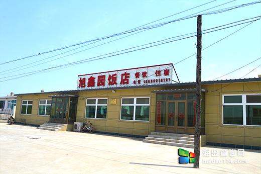东戴河旭鑫园农家院