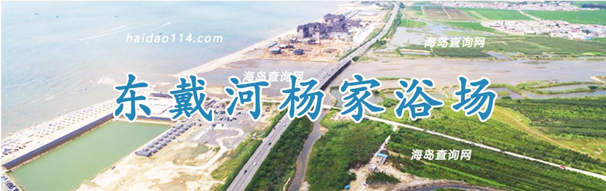 东戴河杨家浴场