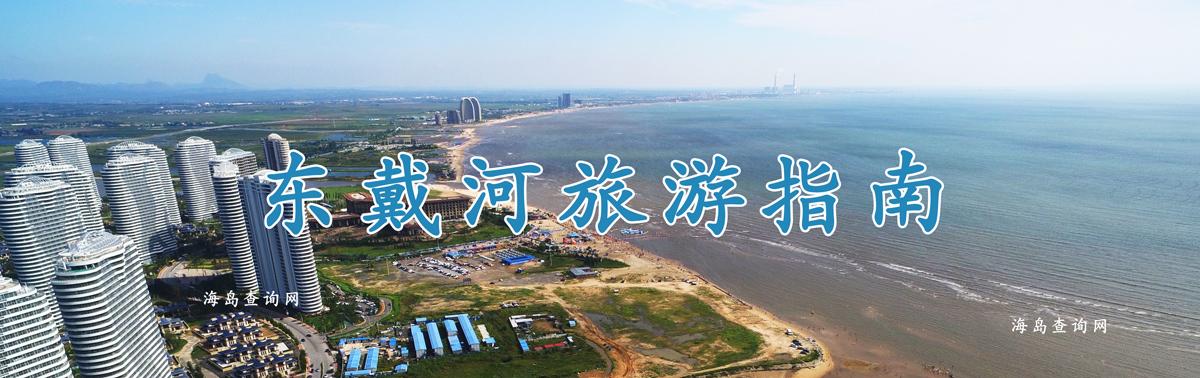 东戴河旅游指南