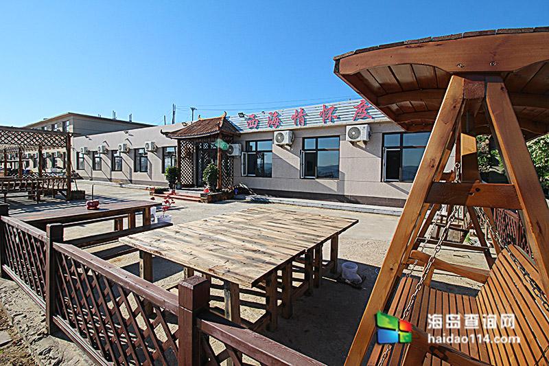 哈仙岛西海情怀度假村