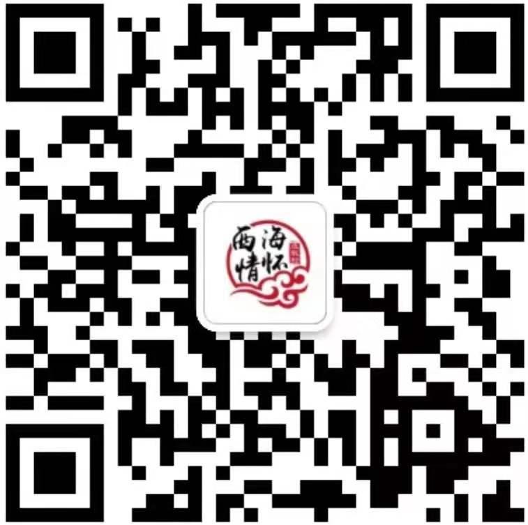 哈仙岛西海情怀度假村微信二维码