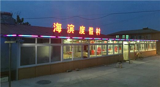 海王九岛海滨度假村