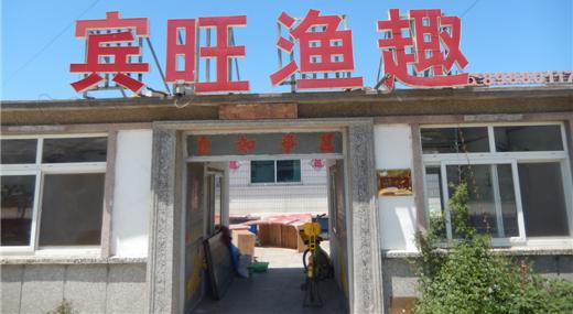 哈仙岛宾旺渔家院